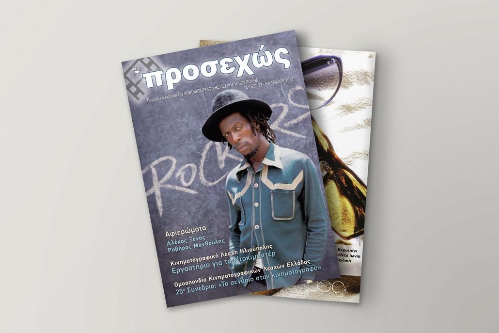Prosexos Magazine 2012