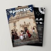 Prosexos Magazine 2013